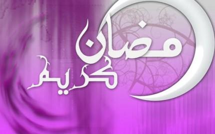 مسجات تهنئة بقدوم شهر رمضان 2014 , رسائل للاصدقاء والاقارب بمناسبة قدوم شهر رمضان 2014