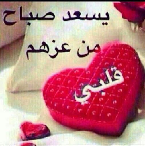 رسائل مساء الخير والاحساس 2014 , مسجات يسعد مساك 2015