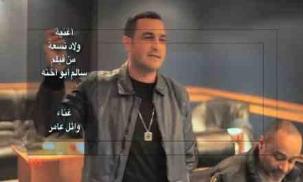يوتيوب , تحميل , استماع اغنية ولاد تسعة وائل عامر 2014 Mp3 من فيلم سالم ابو اخته