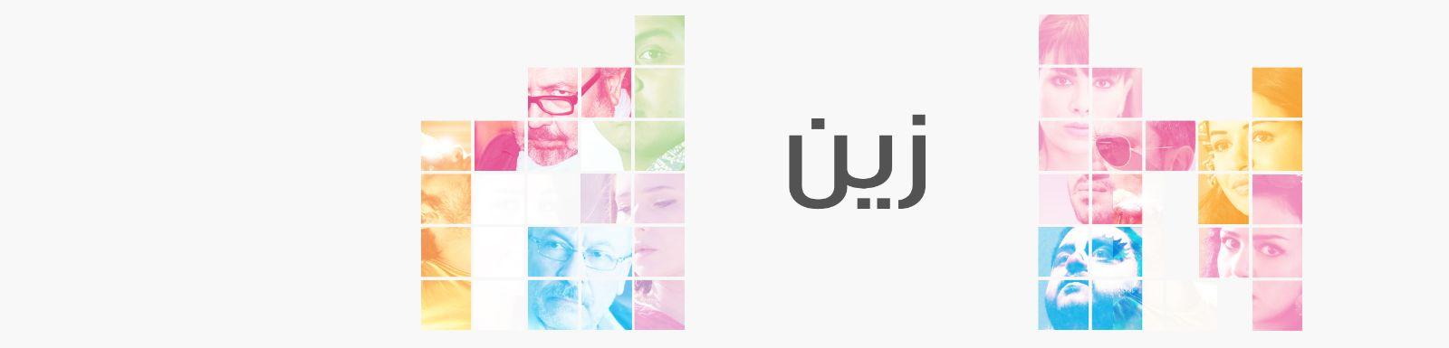 مشاهدة مسلسل زين الحلقة 6 كاملة 2014 mbc