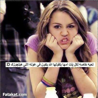 صور مضحكة عن بنات مصر للفيس بوك 2014 , صور تعليقات وكوميكس عن البنت المصرية 2014