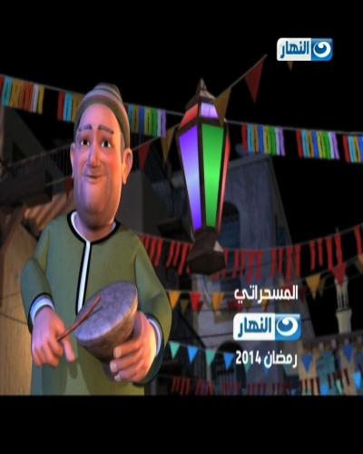 صور مسلسل المسحراتى في رمضان 2014 , صور مسلسل الكرتون المسحراتى 2014