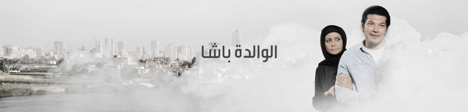 مشاهدة مسلسل الوالدة باشا الحلقة 10 كاملة على قناة mbc 1