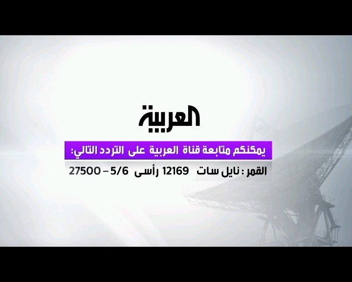 ���� Al Arabiya ��� ���� ����  ��� ��� Eutelsat 7 West A @ 7� West