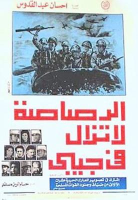 �������� ����� ���� ������ �� ����� 1967