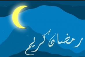رسائل sms لشهر رمضان 2014 , أحلى مجموعة مسجات لشهر رمضان 2014 , مسجات رمضان 2015