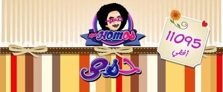 تردد قناة حمص كيدز Homos الجديد على نايل سات بتاريخ اليوم 6-6-2014