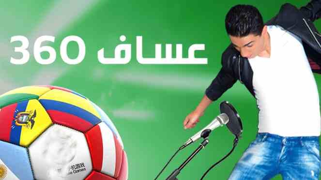كلمات اغنية عساف محمد عساف