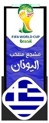 صور رمزيات منتخبات كأس العالم 2014 بالبرازيل , صور رمزية لكأس العالم 2014 , world cup avatar