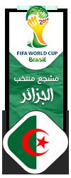 ��� ������ ������� ��� ������ 2014 ��������� , ��� ����� ���� ������ 2014 , world cup avatar