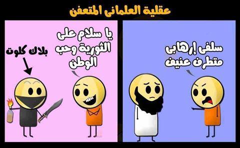 صور كاريكاتيرات سياسية مضحكة 2014 , صور كاريكاتيرات مصرية مضحكة 2015