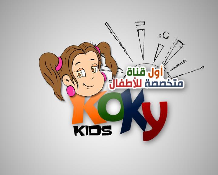 تردد قناة كوكي كيدز KokyKids الجديد على نايل سات بتاريخ اليوم 12-6-2014