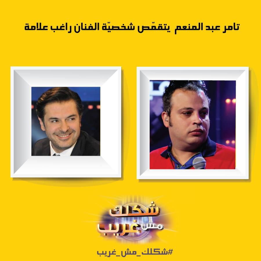 يوتيوب اغنية مغرم يا ليل تامر عبد المنعم في برنامج شكلك مش غريب اليوم السبت 14-6-2014