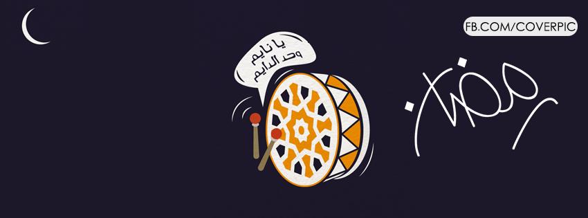كفرات رمضان للفيس بوك