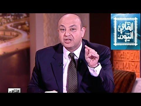 مشاهدة برنامج القاهرة اليوم مع عمرو أديب حلقة اليوم الثلاثاء 17-6-2014