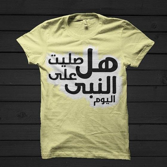 صورة قميص هل صليت على النبي لتحدي قرار وزارة الداخلية