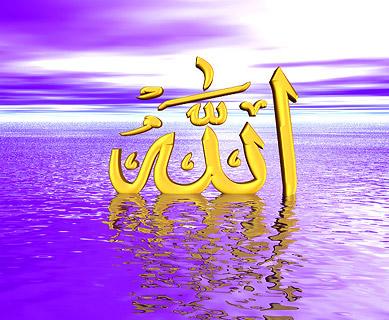 صور صورة كلمة الله خلفية لاسم الله صور كلمة الله
