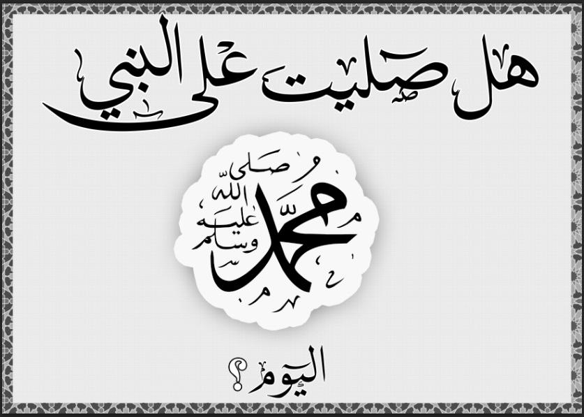 صور مكتوب عليها هل صليت على النبي 2014 , صور خلفيات هل صليت على النبي اليوم 2014