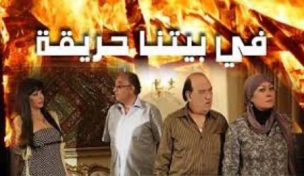 صور أبطال ونجوم مسلسل في بيتنا حريقة رمضان 2014 , صور مسلسل في بيتنا حريقة 2014