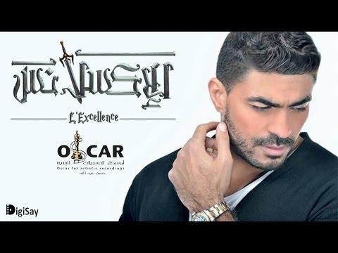 يوتيوب تحميل اغنية تتر مسلسل الإكسلانس ابن الأصول خالد سليم 2014 Mp3
