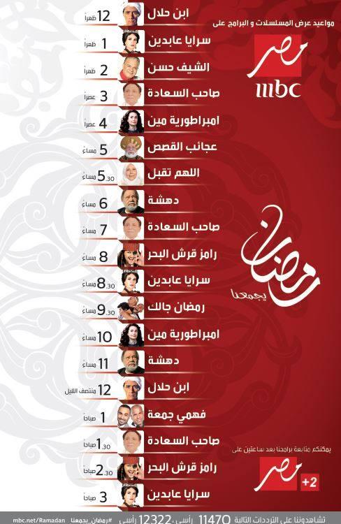 موعد وتوقيت اذاعة مسلسلات رمضان 2014 على قناة Mbc مصر
