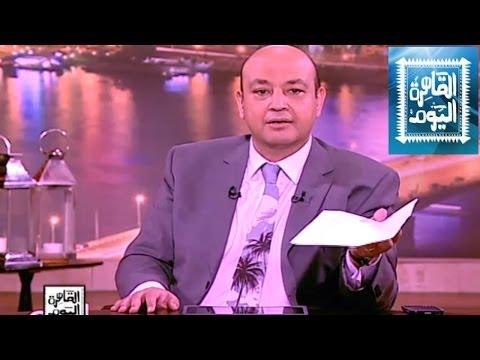 مشاهدة برنامج القاهرة اليوم مع عمرو أديب حلقة اليوم السبت 28-6-2014