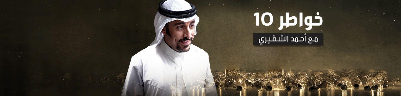 موعد وتوقيت عرض برنامج خواطر 10 أحمد الشقيرى على قناة mbc 1