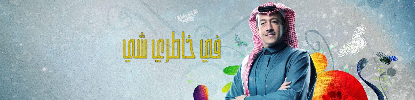يوتيوب مشاهدة برنامج في خاطري شي الحلقة 8 الثامنة 2014 كاملة