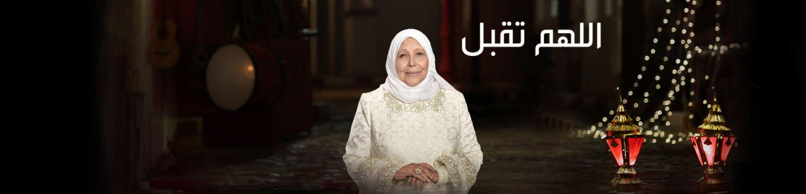 مشاهدة برنامج اللهم تقبل الحلقة الثانية 2 كاملة 2014 يوتيوب