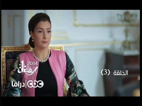 مشاهدة مسلسل السيدة الأولى الحلقة الثالثة 3 كاملة يوتيوب 2014