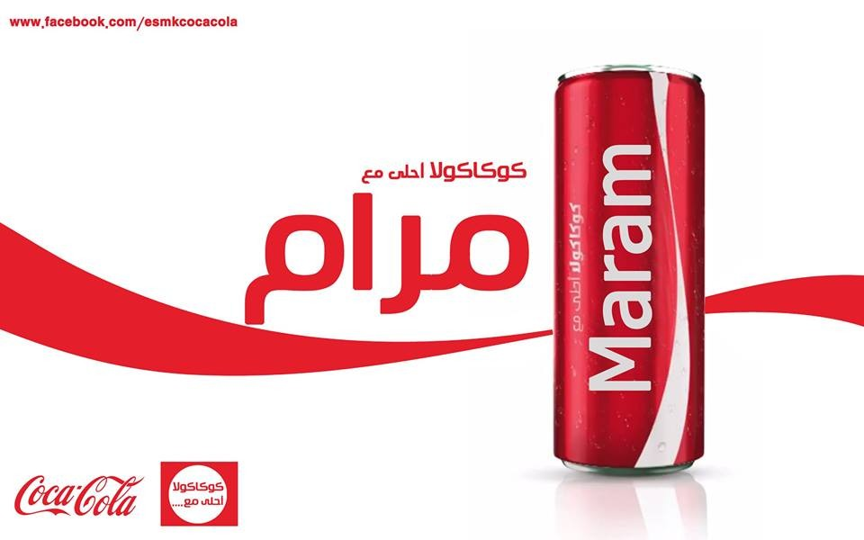 اعلان كوكاكولا أحلى رمضان 2014