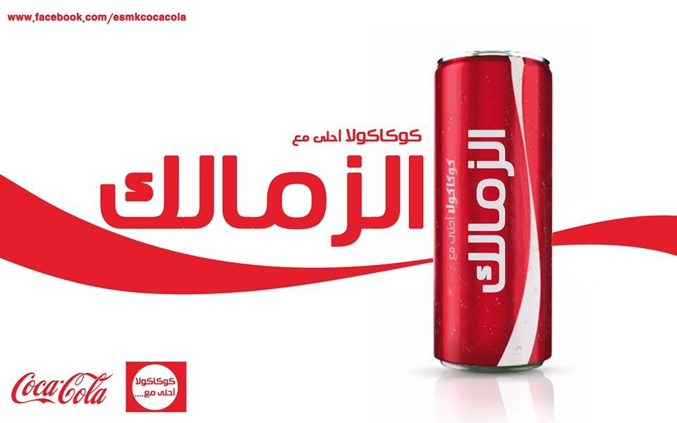 صور اعلان كوكاكولا أحلى مع في رمضان 2014