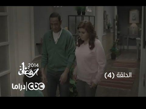 مشاهدة مسلسل انا وبابا وماما الحلقة 4 الرابعة كاملة يوتيوب 2014
