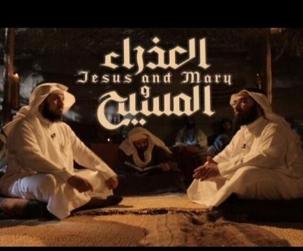 العذراء والمسيح .. الشيخ محمد العريفي والشيخ حسن الحسيني