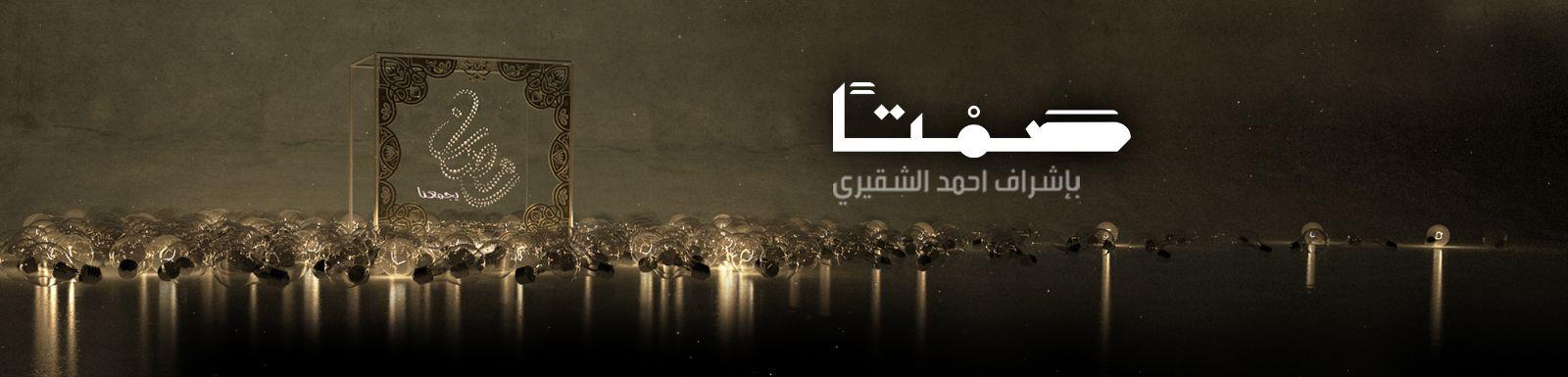 بالفيديو ، مشاهدة برنامج صمتاً Samtan الحلقة 14 الرابعة عشر 2014 كاملة