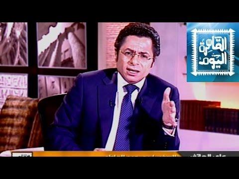 بالفيديو برنامج القاهرة اليوم مع عمرو أديب حلقة اليوم الخميس 11-7-2014