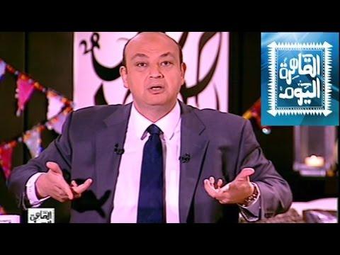 بالفيديو برنامج القاهرة اليوم مع عمرو أديب حلقة اليوم السبت 12-7-2014