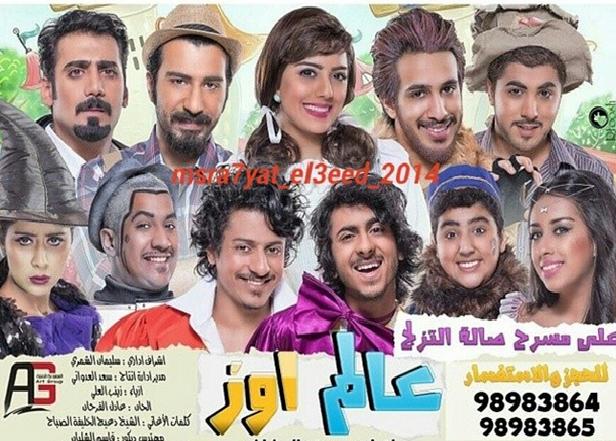 أبطال مسرحية عالم الفطر 2014
