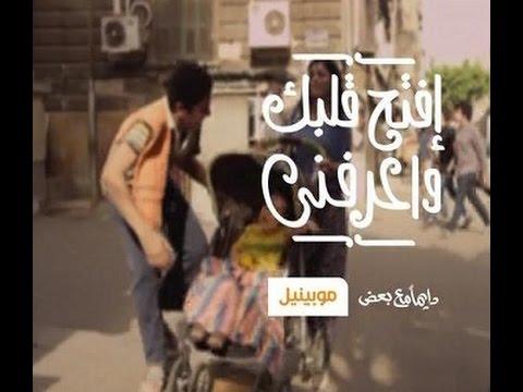 يوتيوب ، تحميل اغنية افتح قلبك واعرفنى محمد فؤاد و بهاء سلطان و بشرى 2014 Mp3 اعلان موبينيل رمضان