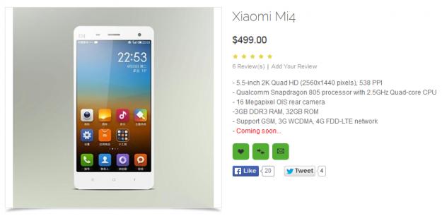 ��� �������� ���� ���� Xiaomi Mi4