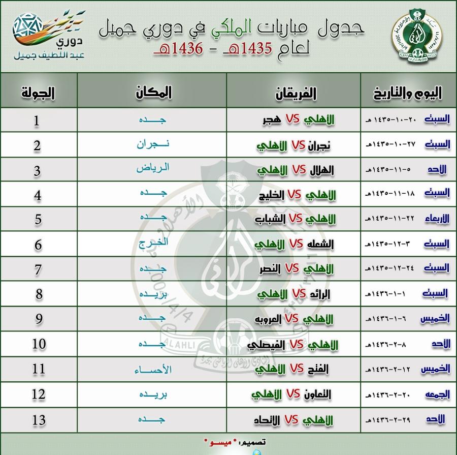 مواعيد مباريات اليوم: جدول مباريات الاهلي في دوري عبد اللطيف جميل للمحترفين 1436