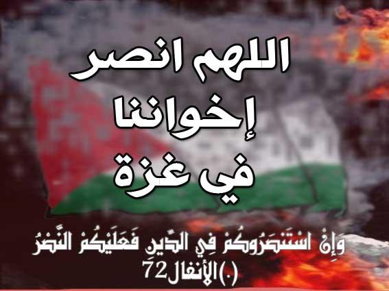 دعاء لأهل غزة 2015 ، أدعية مكتوبة لغزة واهلها 2015