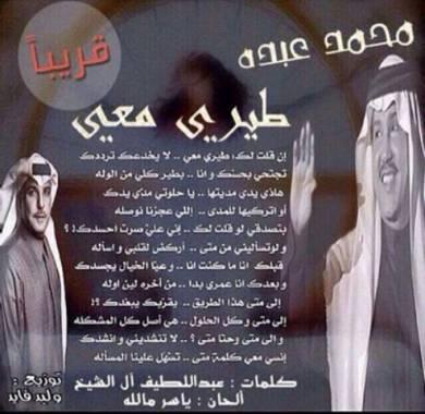 تحميل ،، تنزيل أغنية طيري معي محمد عبده 2014 Mp3 , رابط مباشر