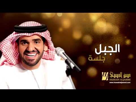 تحميل اغنية حسين الجسمي الجبل mp3