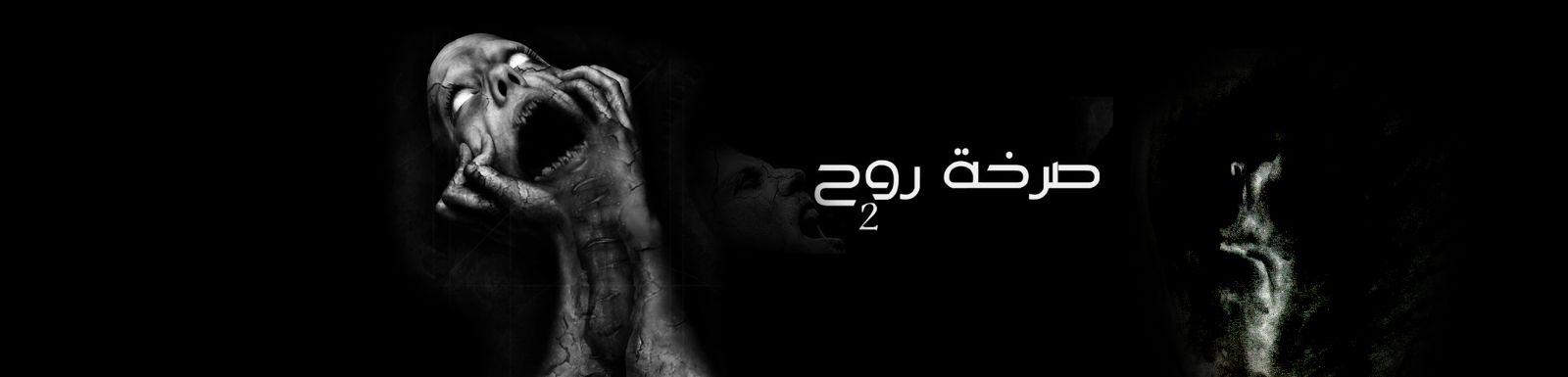 مشاهدة وتحميل مسلسل صرخة روح ج2 الحلقة 4 الرابعة كاملة 2014