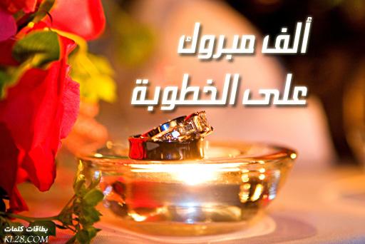 صور مكتوب عليها تهنئه بالخطوبة 2015 ، صور ألف مبروك الخطوبة والزواج 2015