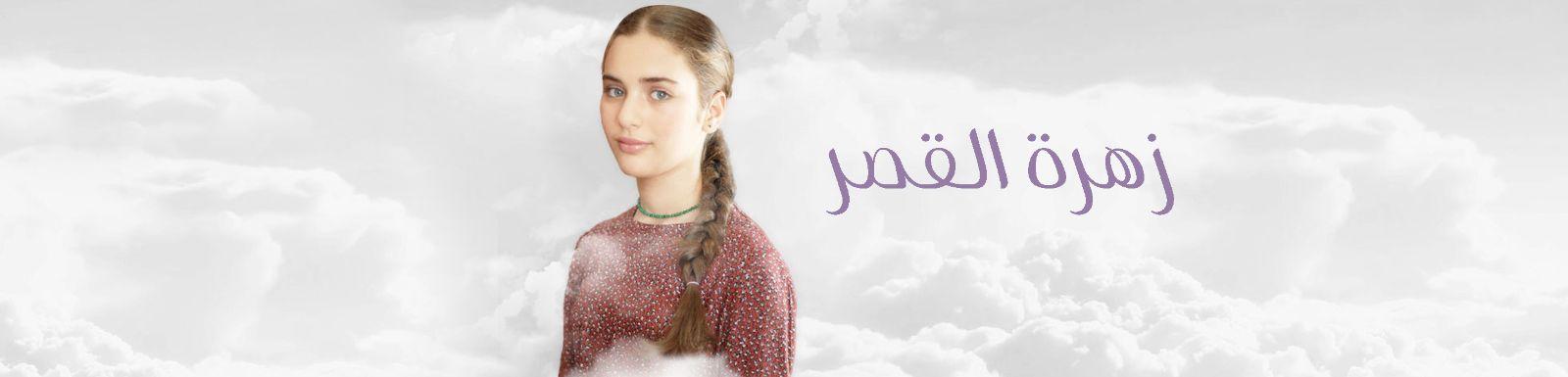 مشاهدة وتحميل مسلسل زهرة القصر الحلقة 20 العشرون كاملة 2014