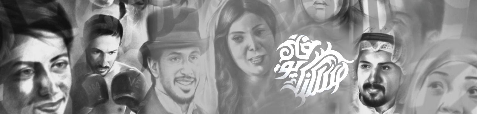 مشاهدة وتحميل مسلسل مسكنك يوفي الحلقة 13 الثالثة عشرة كاملة 2014