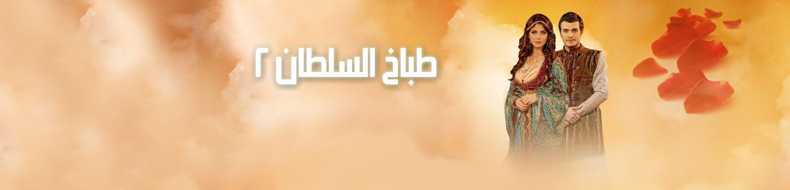 مشاهدة وتحميل مسلسل طباخ السلطان ج2 الحلقة 2 الثانية كاملة 2014