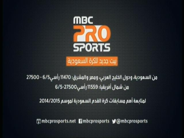 ���� ����� MBC Pro Sports �� ��� ��������� ���� ������ ������� 2015